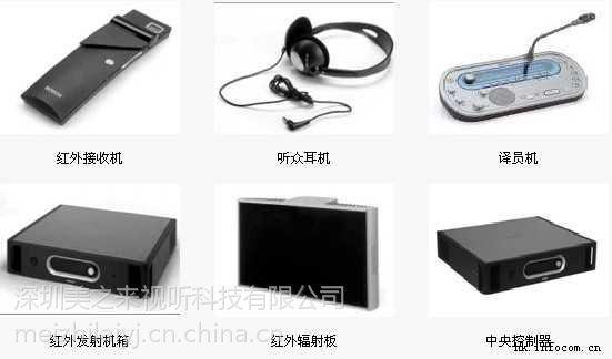 湛江同声传译会议翻译设备讲解