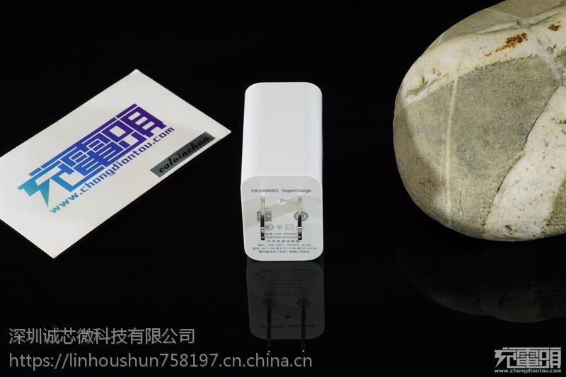 充电2小时超级快充IC 兼容Mate10/Mate9闪充方案CX8835/CX8825