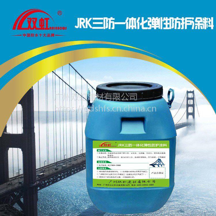 质量上乘、稳定、可靠双虹JRK 三防一体化弹性防水防腐涂料