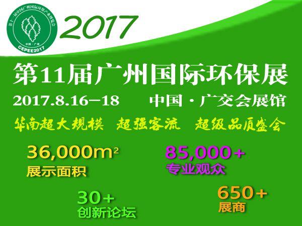 2017第11届中国广州国际环保产业博览会