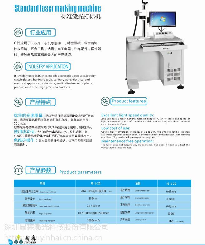激光打标机-晶森激光JS-1-20标准打标机