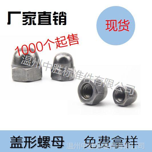 半圆头盖帽螺母 连体盖型螺母 一体盖形螺母M3M4M5M6M8M10M12M16