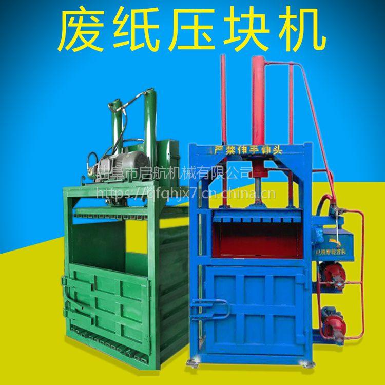 启航塑料回收打包机 硬质板立式打包机 棉花捆包液压压块机效果好