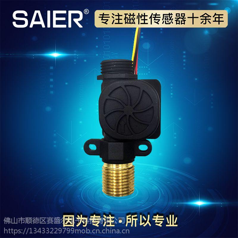 SAIER/赛盛尔霍尔水流传感流量计 3线电热水器水流量传感器各大品牌通用