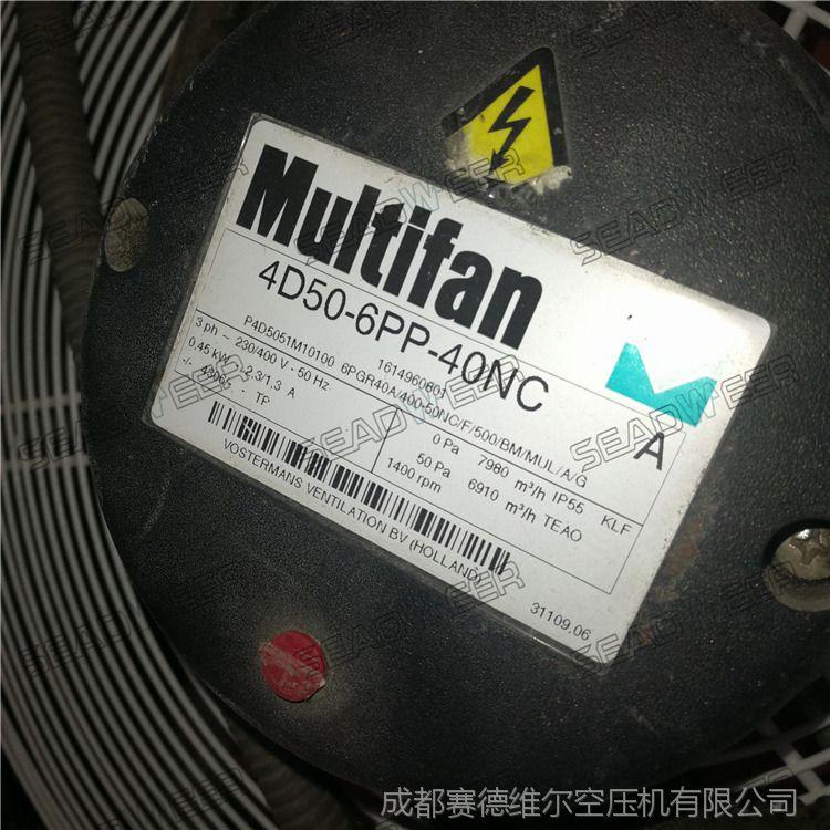 1614960801=4D50-6PP-40NC阿特拉斯空压机风扇 冷却风机