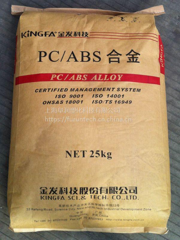 杭州供应广州金发PC/ABS Kingfa MAC-701 高抗冲电镀级PC合金MAC-451