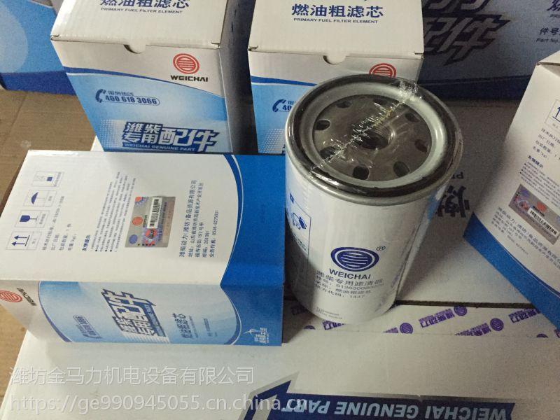 潍坊动力道依茨WP6/226B发动机柴油机原厂配件13020488柴油滤芯