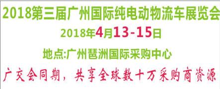 2018第三届广州国际纯电动物流车展览会