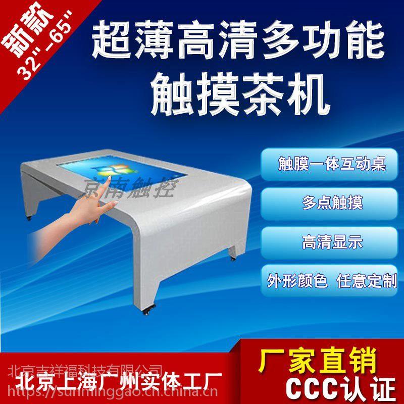 多媒体广告多点触控纯平表面电容触摸茶几智能互动桌游戏娱乐定制