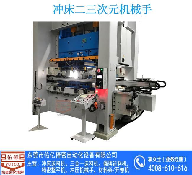 代替危险性加工冲床多工位机械手 自动取料机械手 压力机的多工位自动化机械手
