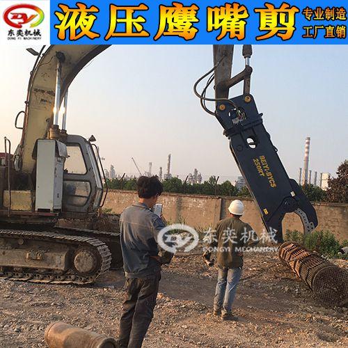挖机用鹰嘴剪 废钢废铁剪 东奕的旋转液压剪