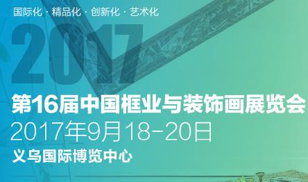 2017第16届中国框业与装饰画展览会