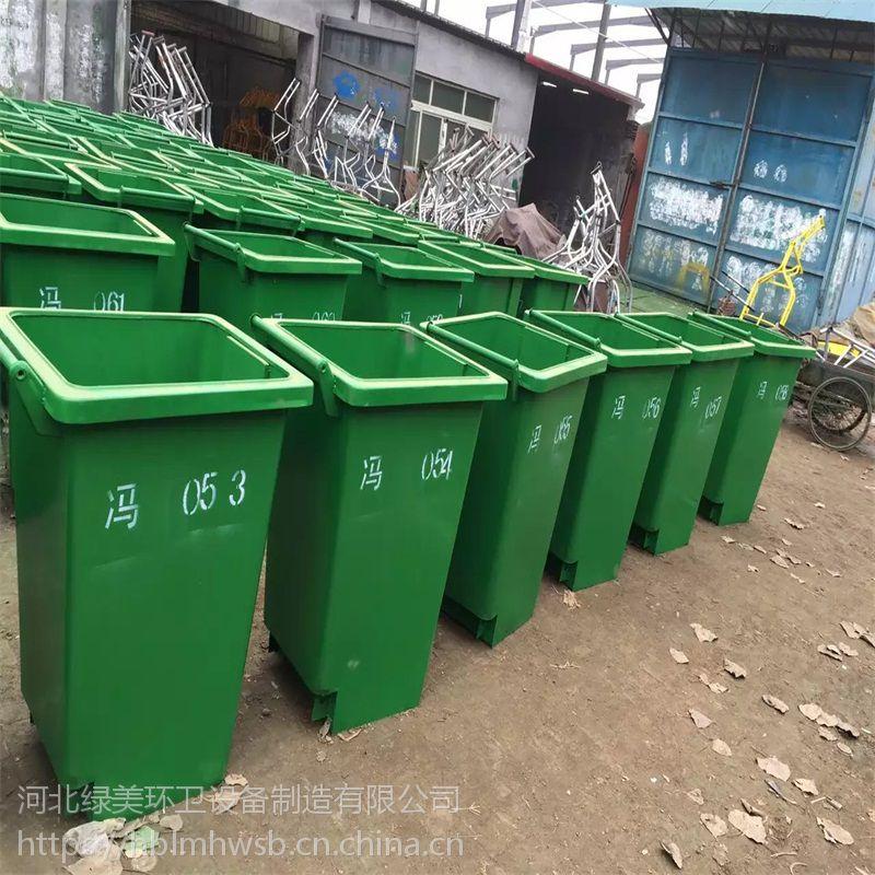 厂家240升铁质垃圾桶 环卫分类垃圾桶 小区 物业 街道铁板垃圾桶