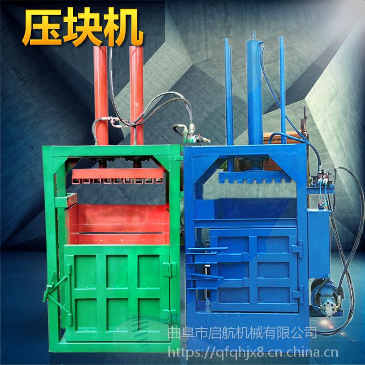 单缸液压塑料编织袋挤包机 启航立式纸箱打包机 可口可乐易拉罐压块机价格