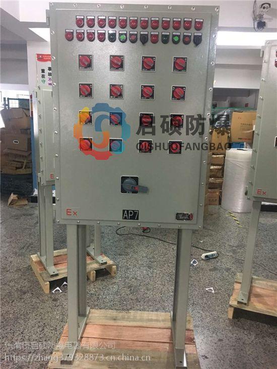 印染厂照明防爆配电箱