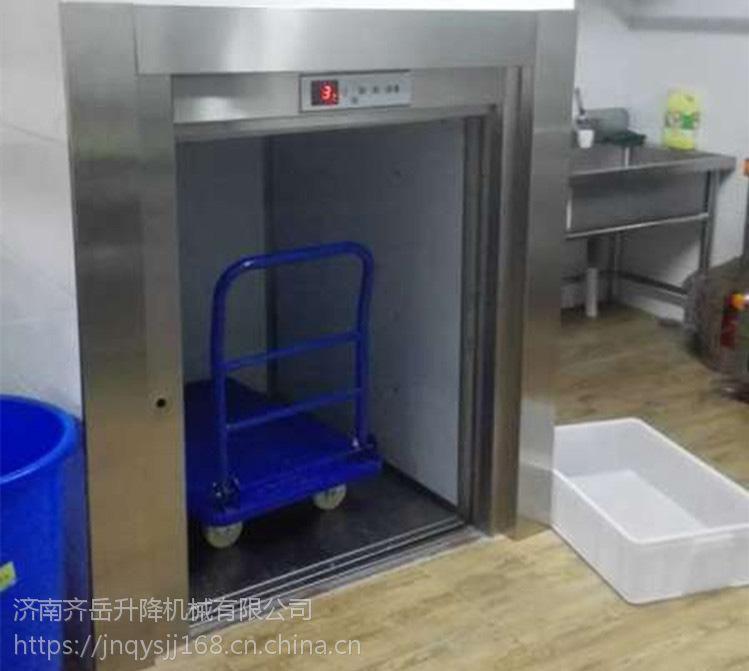 河南升降机,辽宁固定升降机,齐岳传菜机,电动式传菜机济南齐岳厂家直销