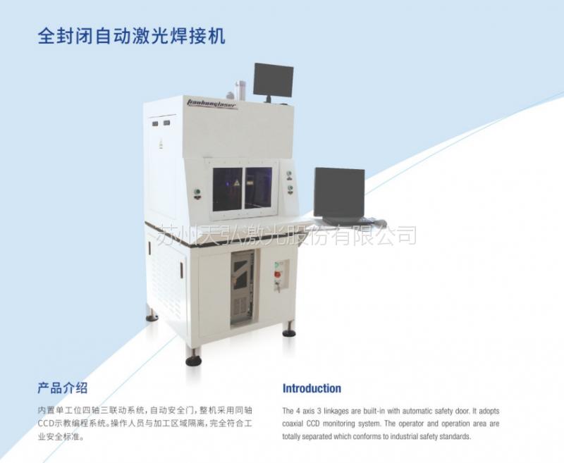 医疗器械 激光焊接 全封闭自动激光焊接
