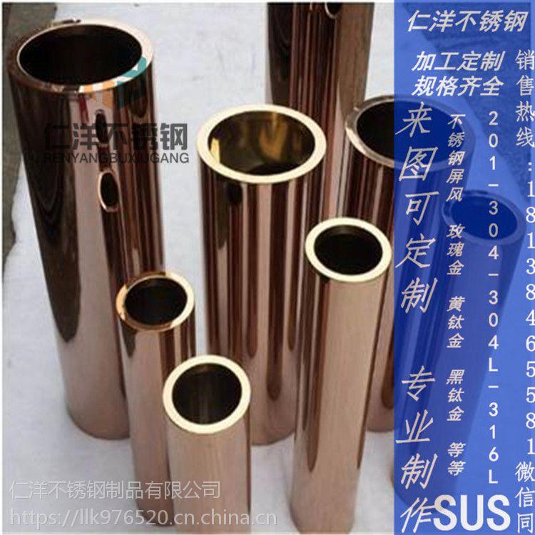 304圆管加工定不锈钢玫瑰金方管,镜面黄钛金扁管,黑钛金圆管,封油无指纹彩色