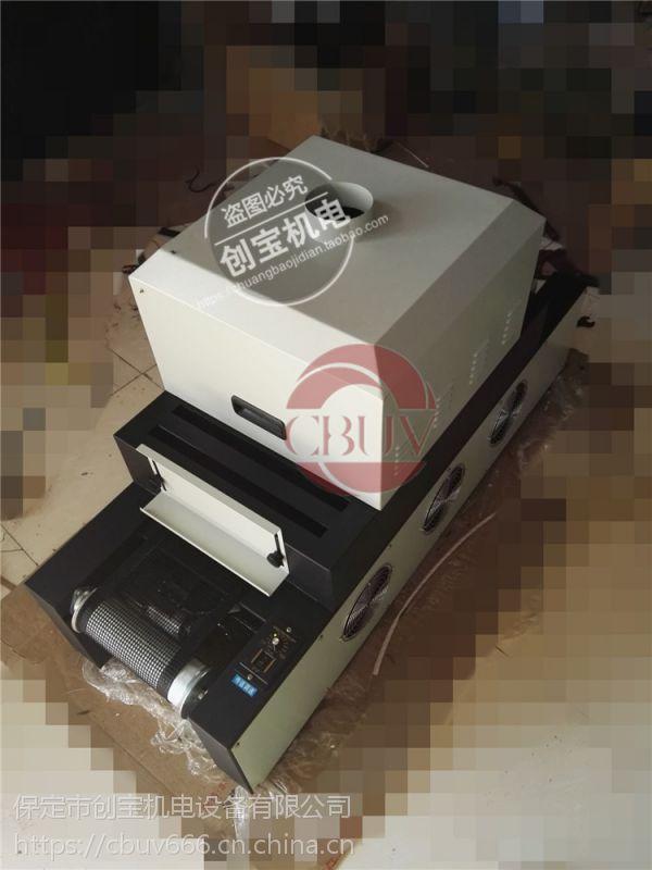 CBUV实验小型台式uv固化机丝印200/2隧道式光固炉传送式桌面型uv机
