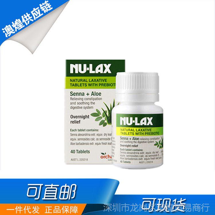 澳洲原装进口Nu-Lax乐康片果蔬片通便清肠胃40片乐康膏片