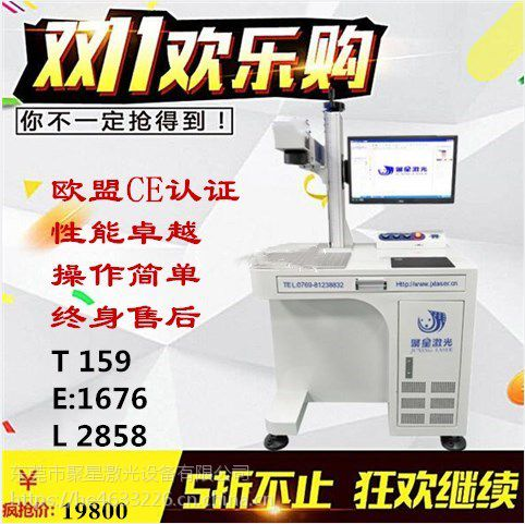 东莞塘厦激光镭雕机长安充电器激光打标机厂家