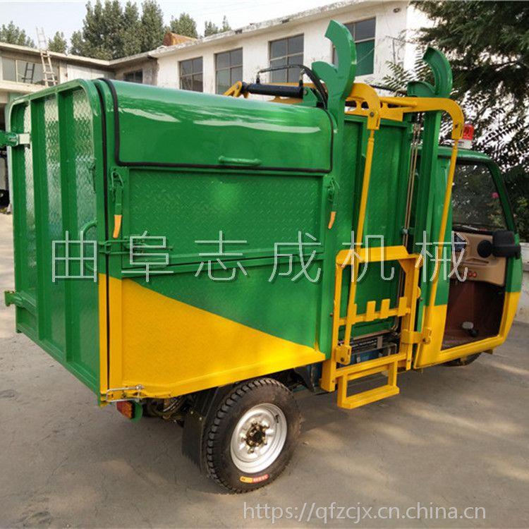 厂家直销800型自卸环卫三轮车 志成牌垃圾清运车 自动装卸垃圾收集车