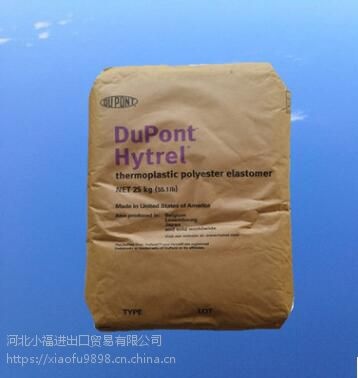 限时促销 热稳定海翠料 进口TPEE (美国杜邦 5556) 硬度55D 注塑级tpee