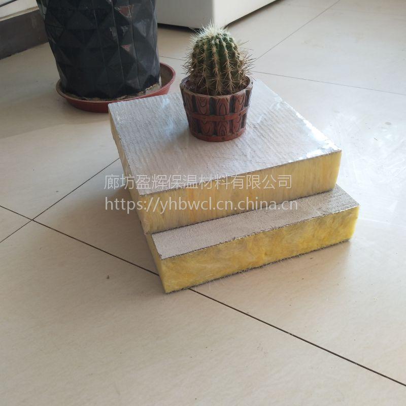 外墙玻璃棉复合板厂家 盈辉超细耐高温玻璃棉保温板