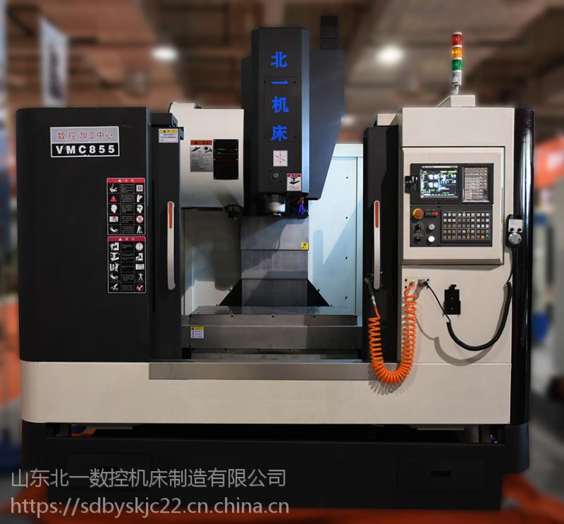 通用加工中心vmc855cnc立式加工中心机床数控机床厂家直销