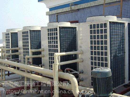 湘潭工厂中央空调系统造价_湖南美汇暖通
