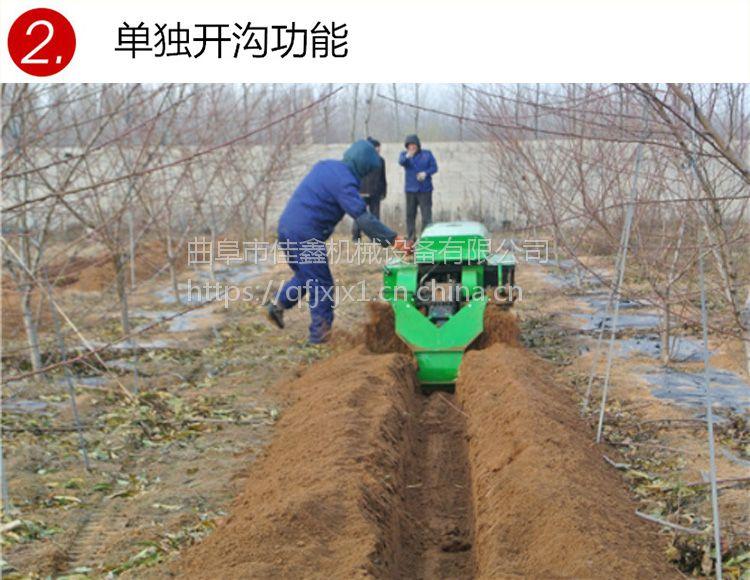 虎林市果园开沟施肥机 旋耕除草施肥一体机 佳鑫松土回填机价格