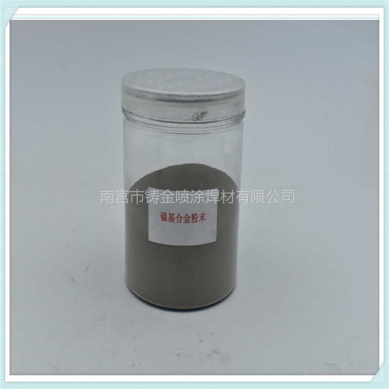 厂家直销 Ni25A镍基合金粉 喷涂合金粉 镍基合金粉末