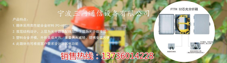 慈溪市三网通信设备厂(普通合伙)