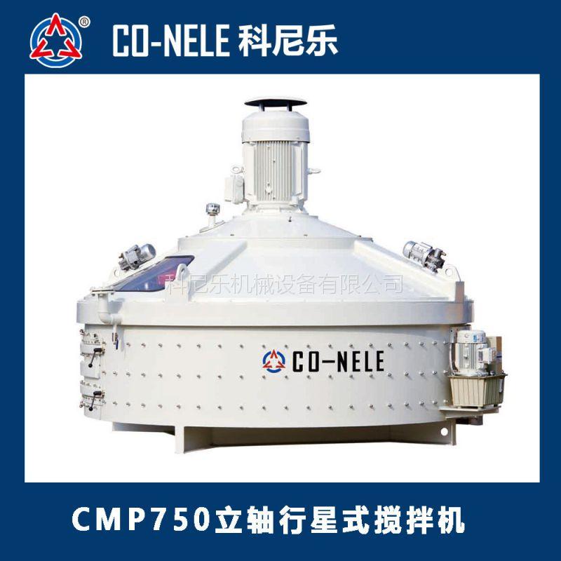 耐火材料混合机选用立轴行星式搅拌机 搅拌效果高
