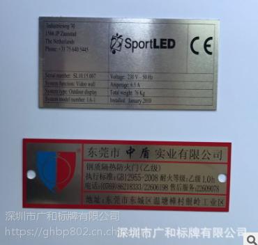 供应机械设备标牌 机械设备铭牌 机械标牌 电机标牌