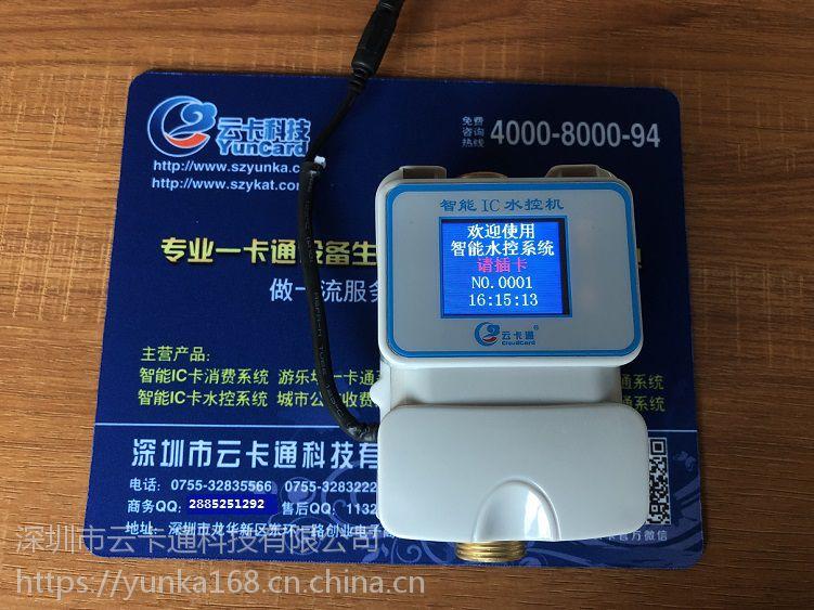 IC卡水表/耐100°控水机/计时计量一体水控机/淋浴水控机/刷卡水控机多少钱一台
