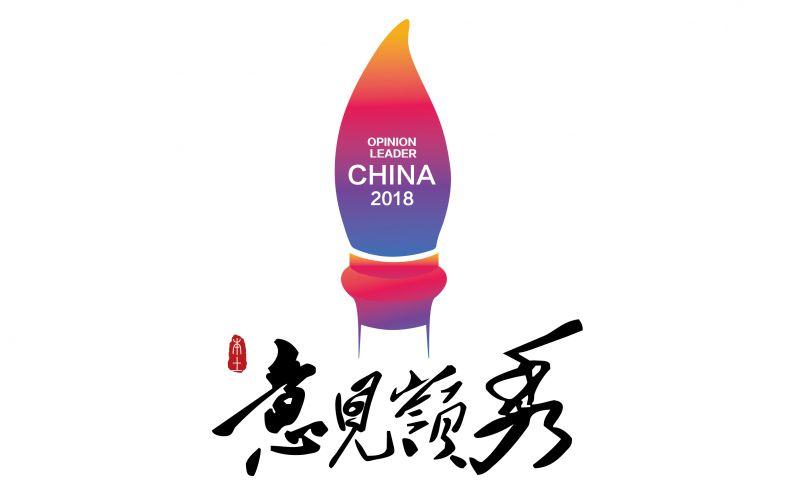 """2018""""意见嶺秀""""中国品牌合作展"""