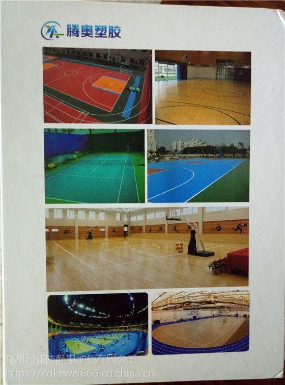 学校塑胶地板