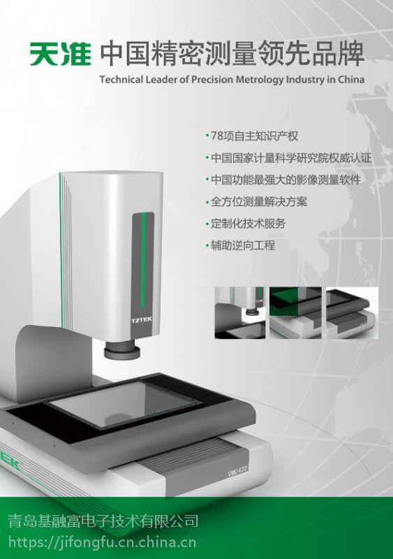 山东青岛影像仪天准影像仪VMC全自动