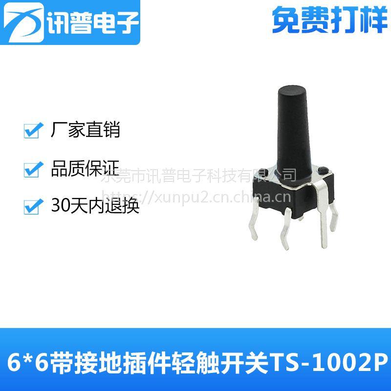 台湾讯普高寿命6*6五脚带接地插件轻触开关TS-1002P
