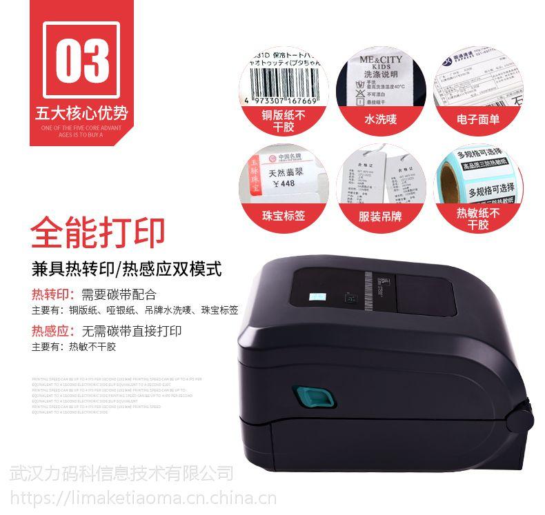 斑马GT820桌面型条码打印机