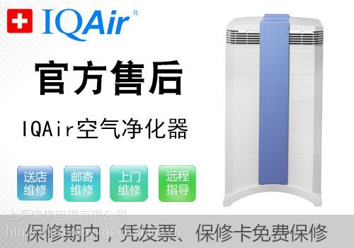 IQAir HelthPro250PLUS NE PM2.5 净化器维修