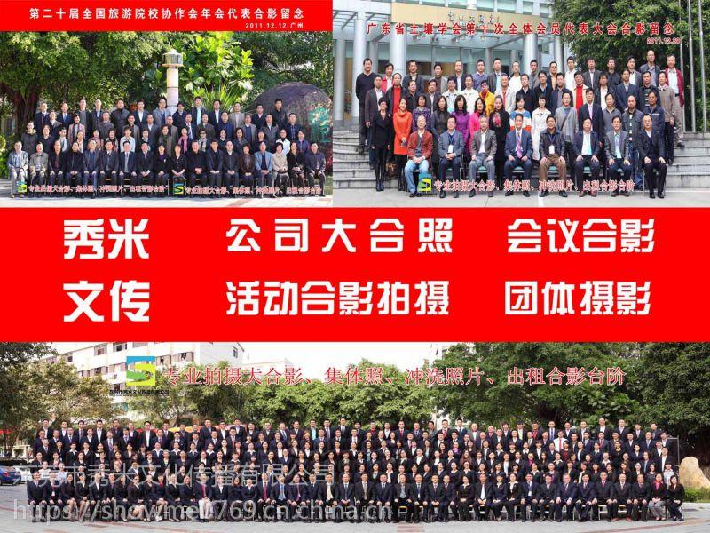 樟木头南城广场拍摄百人大合影集体照,秀米摄影了解一下