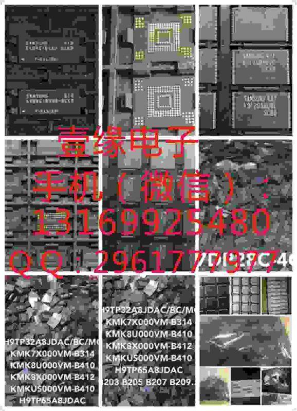 南沙收购回收拆机手机主板H26M54003EMR