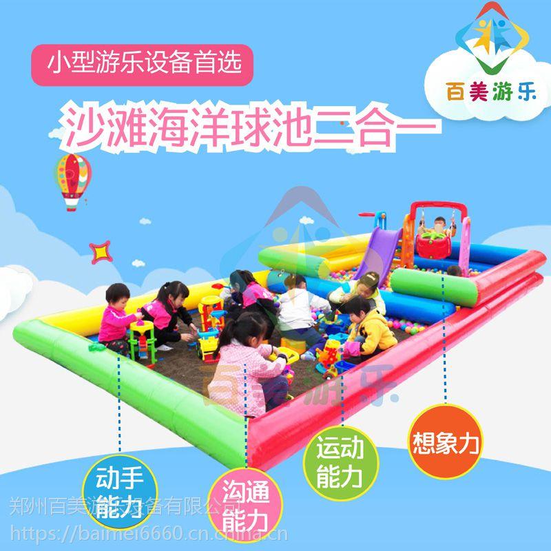 甘肃平凉儿童沙滩池,摆摊彩色决明子玩具池充气沙池组合多少钱?