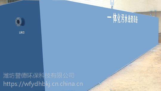 秦皇岛地埋式一体化污水处理设备誉德