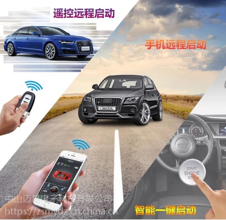 供应大众途观手机远程控车系统 一键启动 PKE无钥匙进入