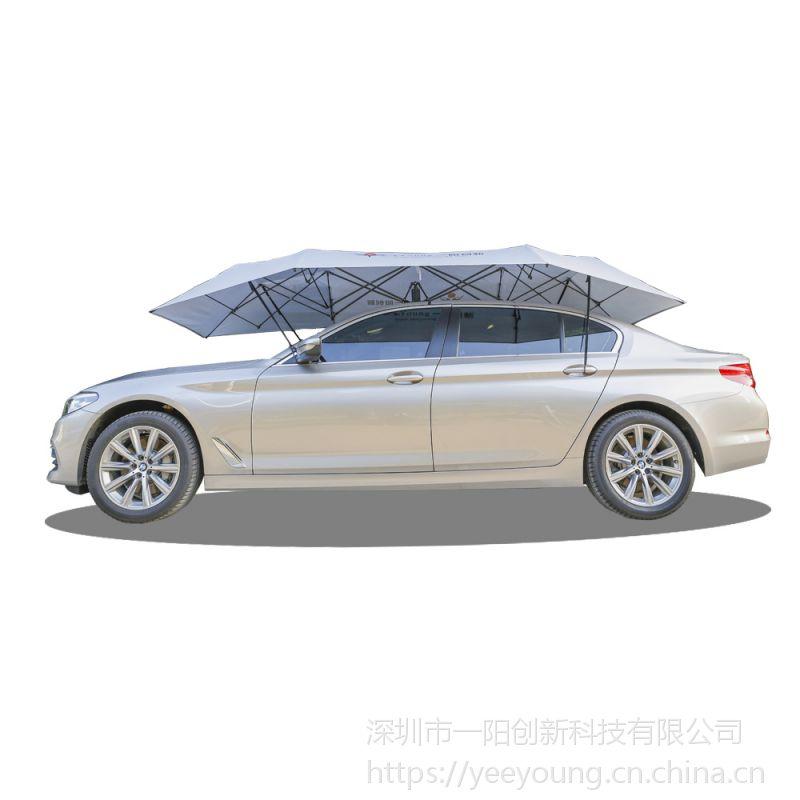 防晒降温一阳创新智能全自动汽车遮阳伞