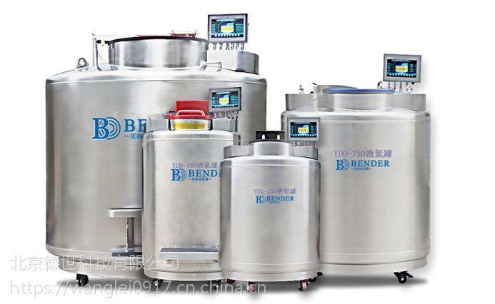 气相液氮罐脐带血造血干细胞试验人造血液—班德液氮罐