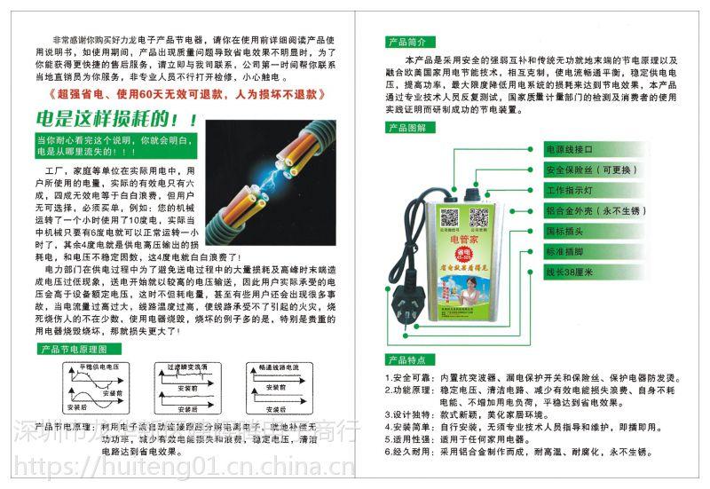 跑地摊系列节电器 大号电管家品牌22000w跑江湖省电王节电宝批发厂家价格